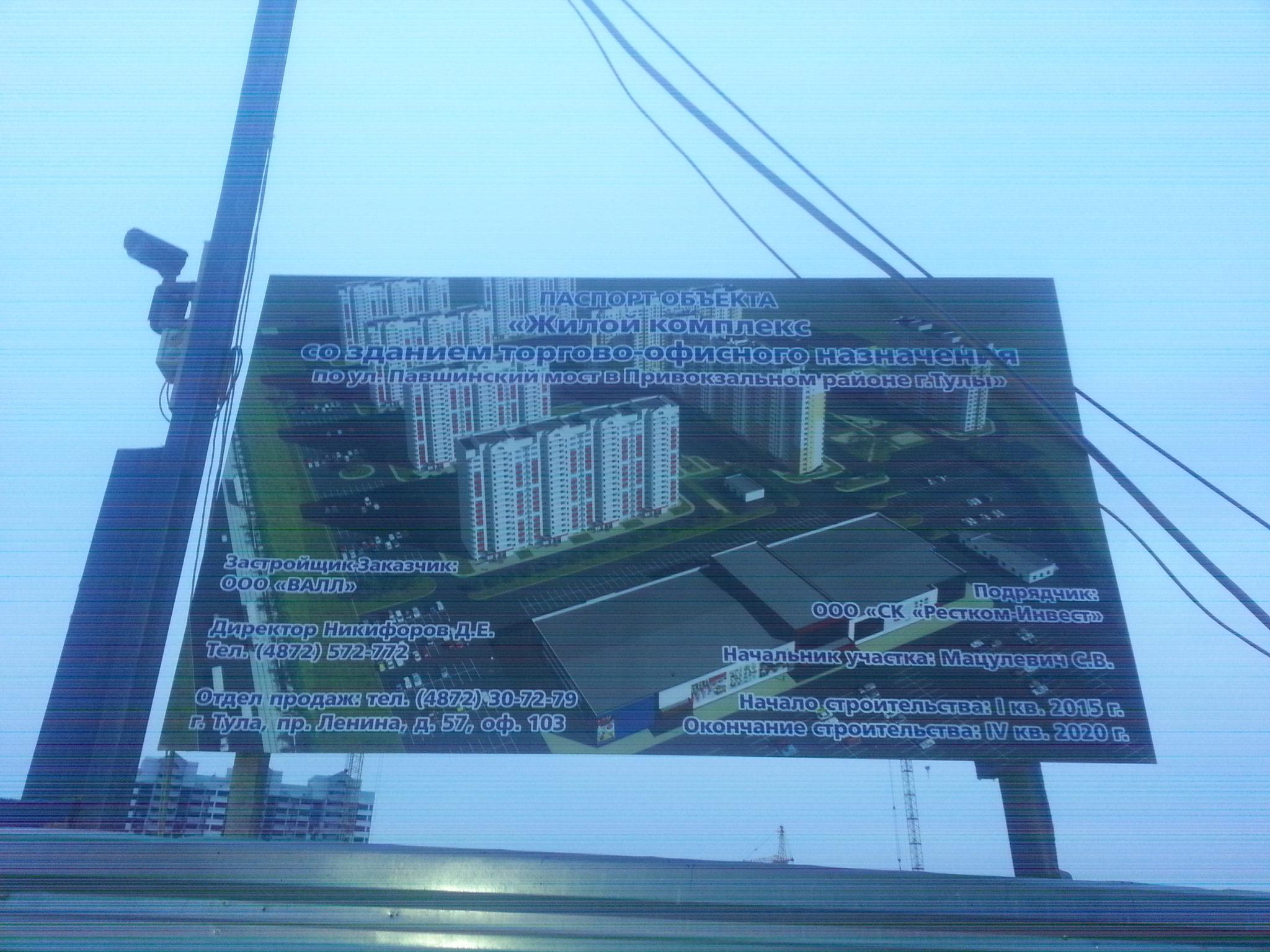 Фото информационного щита по улице Павшинский мост г. Тулы. ООО ВЛАДАР, ООО ВАЛЛ