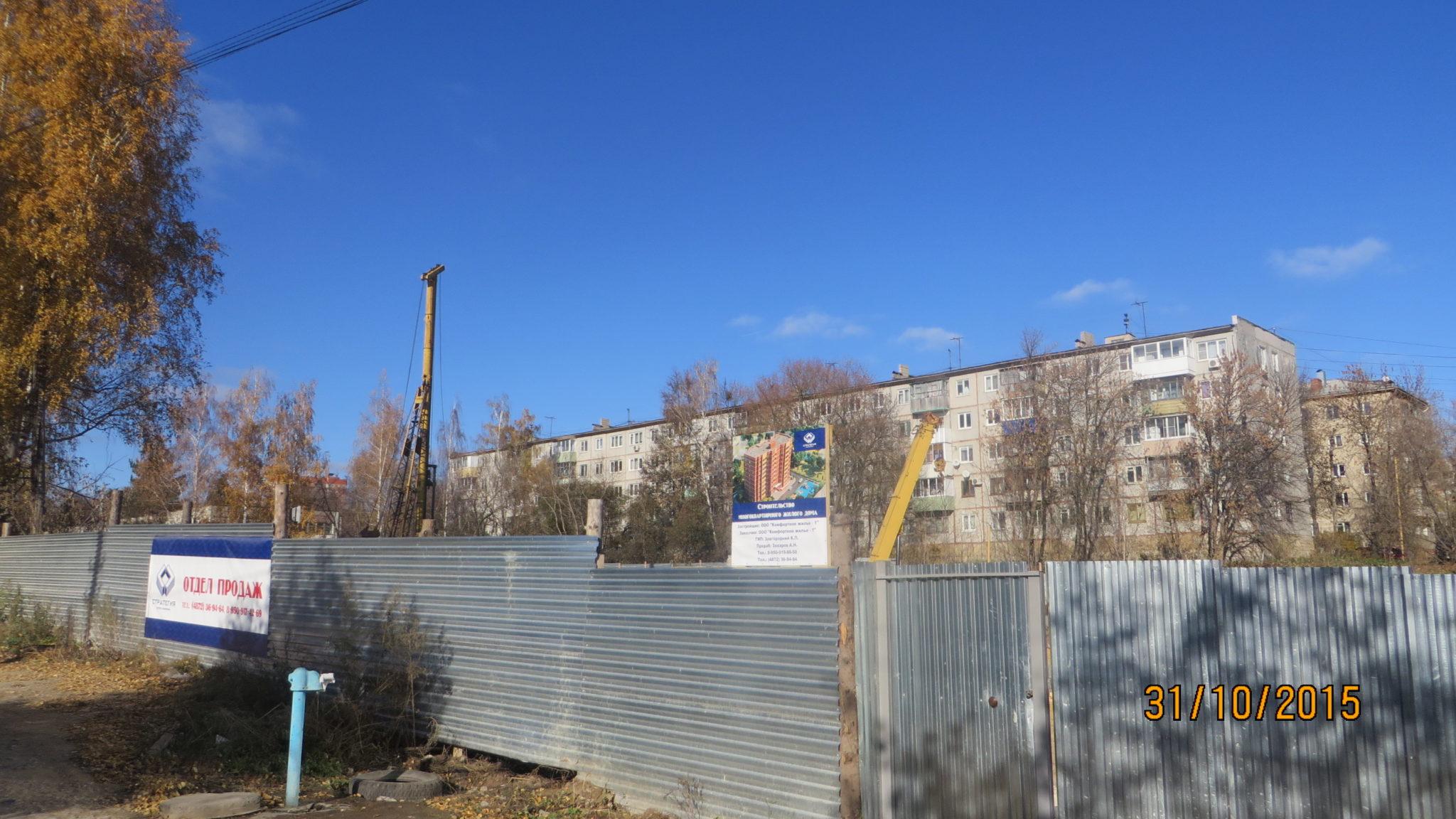 Фото дома по улице Академика Павлова г. Тулы. ЖК Павлов. ООО Комфортное жилье-1