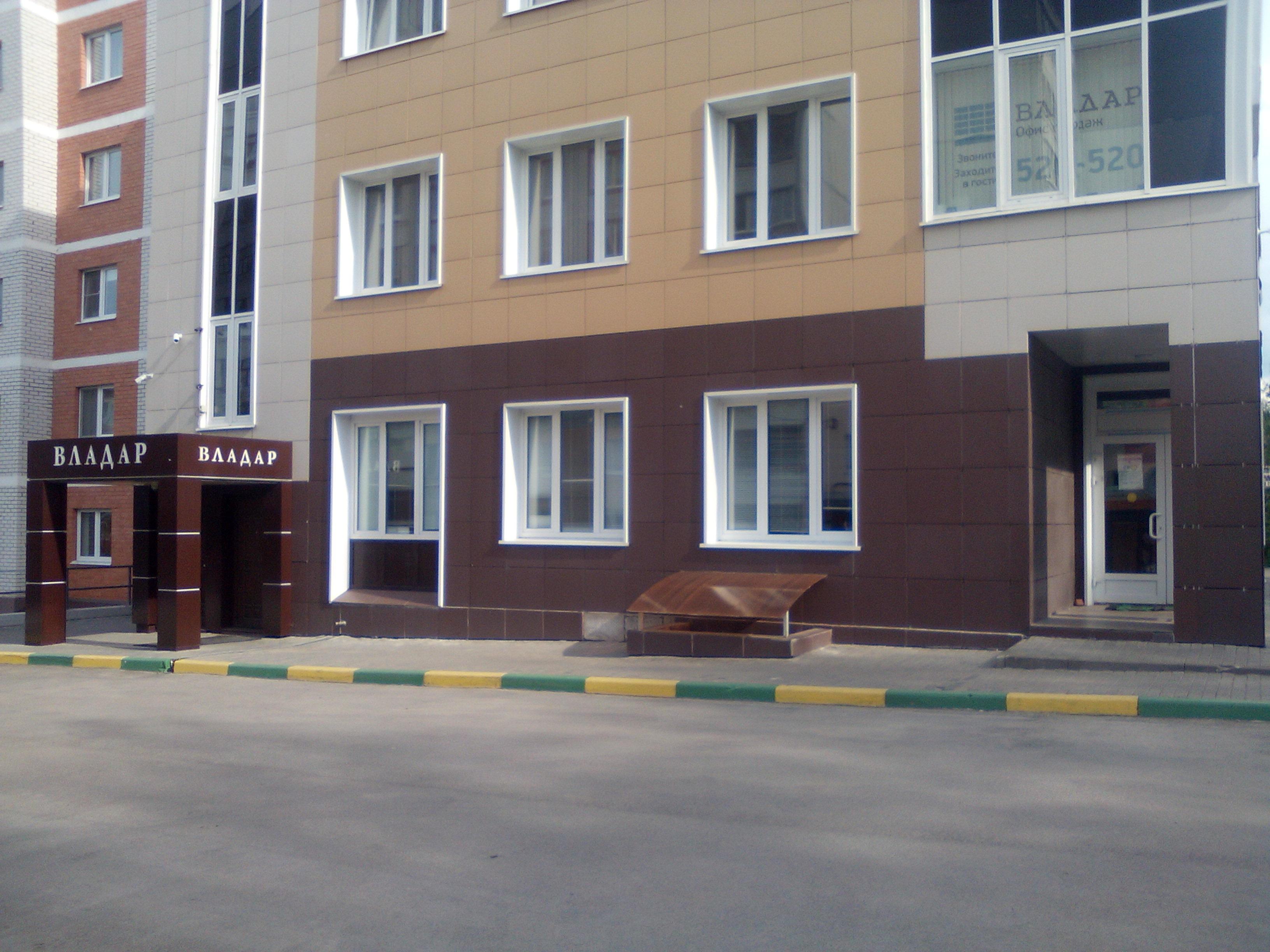"Фото офиса ООО ""Владар"""
