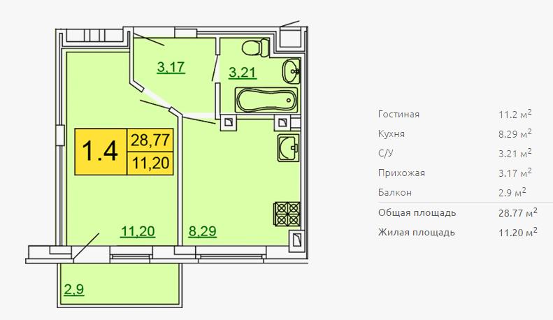 Планировка однокомнатной квартиры 28,77 м2 ЖК ПЕТРОВСКИЙ КВАРТАЛ