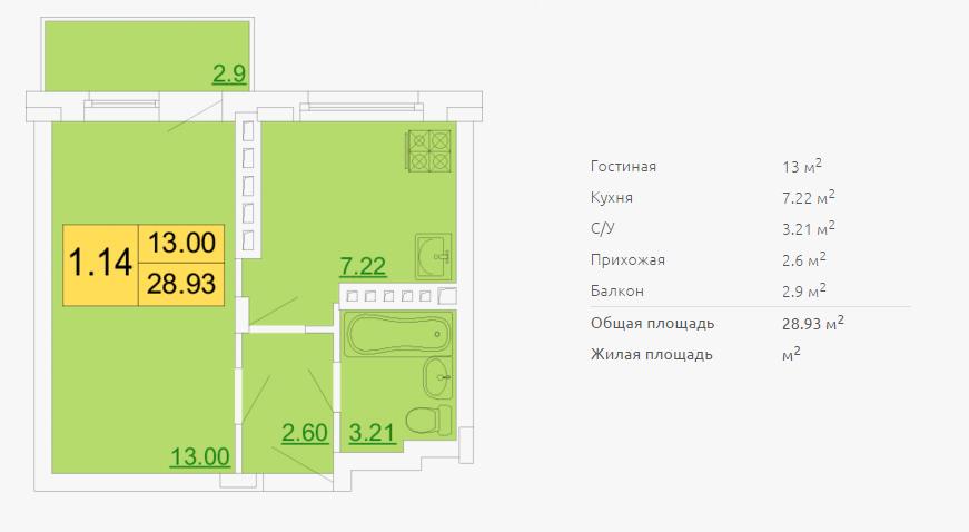 Планировка однокомнатной квартиры 28,93 м2 ЖК ПЕТРОВСКИЙ КВАРТАЛ