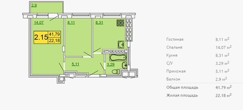 Планировка двухкомнатной квартиры 41,79 м2 ЖК ПЕТРОВСКИЙ КВАРТАЛ