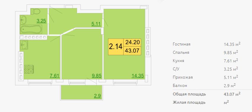 Планировка двухкомнатной квартиры 43,07 м2 ЖК ПЕТРОВСКИЙ КВАРТАЛ