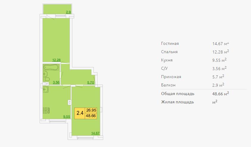 Планировка двухкомнатной квартиры 48,66 м2 ЖК ПЕТРОВСКИЙ КВАРТАЛ