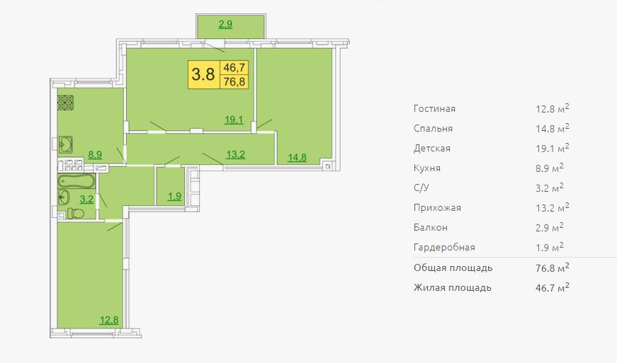 Планировка трехкомнатной квартиры 76,80 м2 ЖК ПЕТРОВСКИЙ КВАРТАЛ