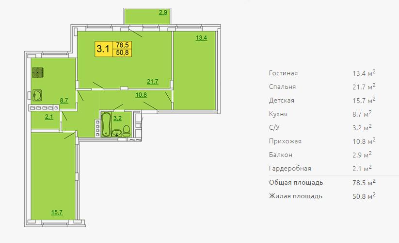 Планировка трехкомнатной квартиры 78,50 м2 ЖК ПЕТРОВСКИЙ КВАРТАЛ