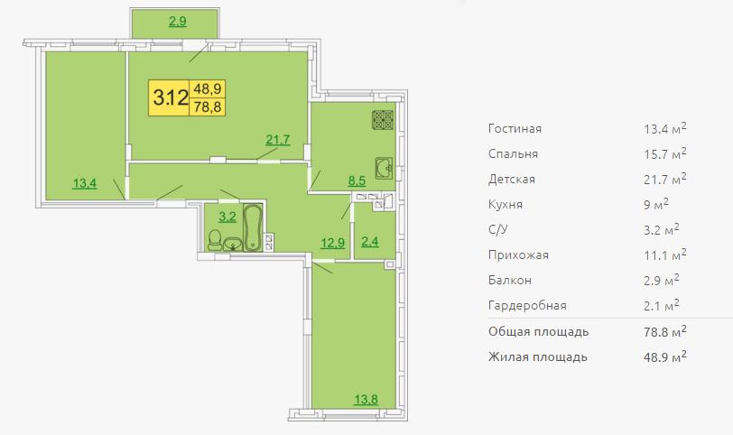 Планировка трехкомнатной квартиры 78,80 м2 ЖК ПЕТРОВСКИЙ КВАРТАл