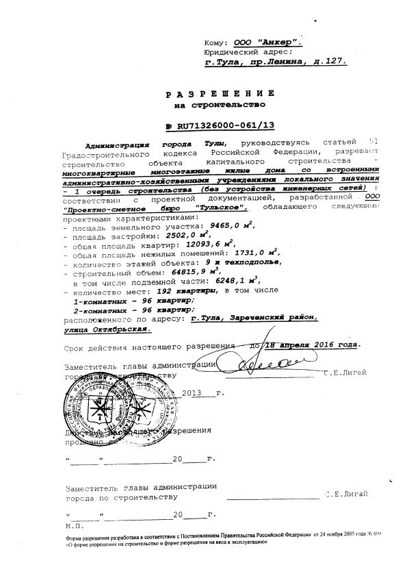 Разрешение на строительство Жилого комплекса по улице Октябрьская города Тула