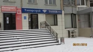 """Фото офиса ООО """"ТАШИРСТРОЙ"""""""
