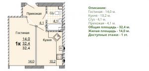 Планировка однокомнатной квартиры 32,40 м2 в жилом доме по улице Глинки 5