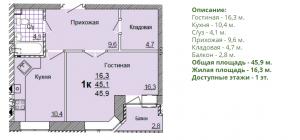 Планировка однокомнатной квартиры 45,90 м2 в жилом доме по улице Глинки 5