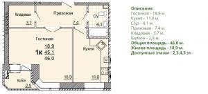 Планировка однокомнатной квартиры 46,00 м2. 2-ая планировкав жилом доме по улице Глинки 5