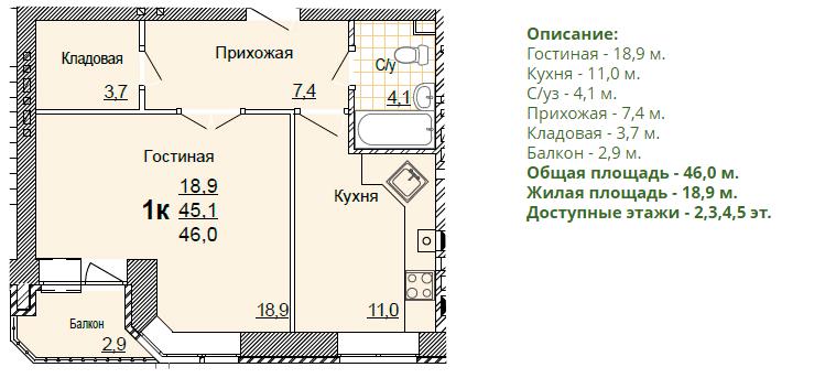 Планировка однокомнатной квартиры 46,00 м2. 2-ая планировка.