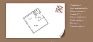 Планировка 1-но комнатной квартиры 39,50 м² ЖК АРИСТОКРАТЪ