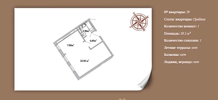 Планировка 1-но комнатной квартиры 39,5 м² ЖК АРИСТОКРАТЪ