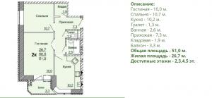 Планировка двухкомнатной квартиры 51,00 м2. 1-ая планировка в жилом доме по улице Глинки 5