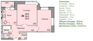 Планировка двухкомнатной квартиры 55,80 м2. 1-ая планировка в жилом доме по улице Глинки 5
