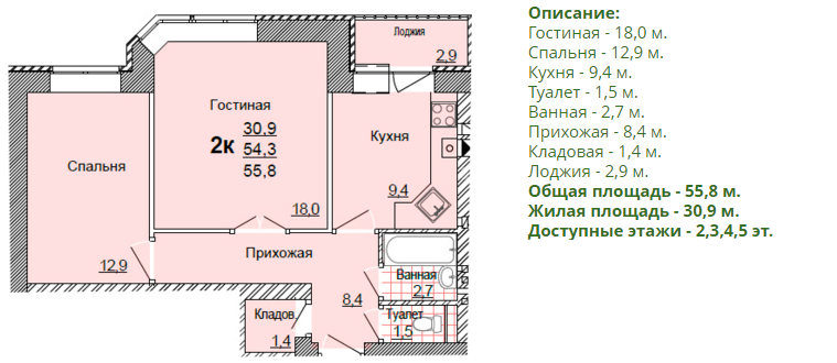 Планировка двухкомнатной квартиры 55,80 м2. 2-ая планировка в жилом доме по улице Глинки 5