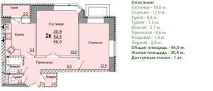 Планировка двухкомнатной квартиры 56,00 м2. 1-ая планировка в жилом доме по улице Глинки 5