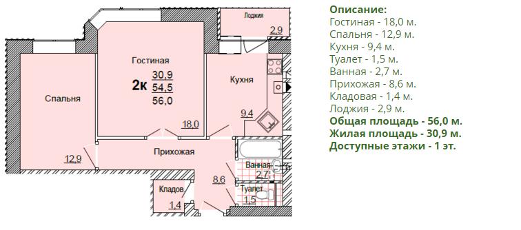Планировка двухкомнатной квартиры 56,00 м2. 2-ая планировка в жилом доме по улице Глинки 5