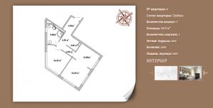 Планировка 2-х комнатной квартиры 66,90 м² ЖК АРИСТОКРАТЪ