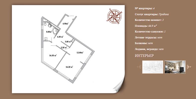 Планировка 2-х комнатной квартиры 66,90 м²: ЖК АРИСТОКРАТЪ