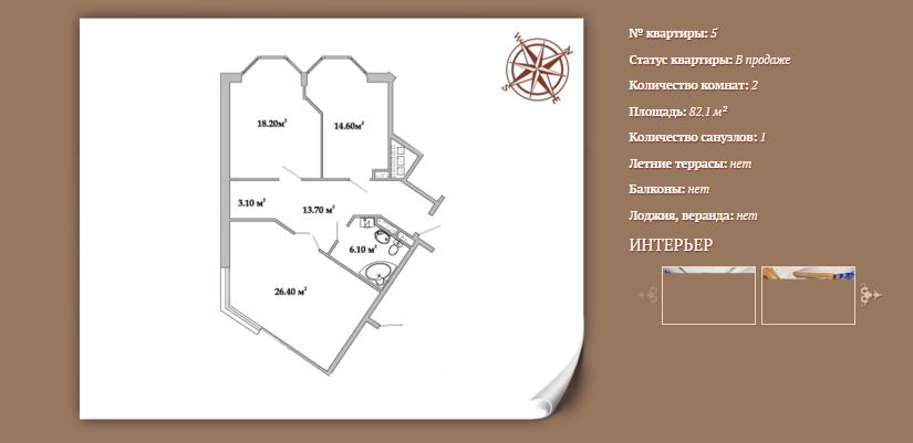 Планировка 2-х комнатной квартиры 82,10 м² ЖК АРИСТОКРАТЪ