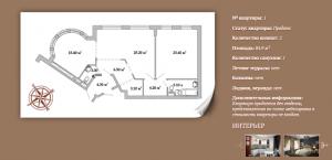 Планировка 2-х комнатной квартиры 84,90 м² ЖК АРИСТОКРАТЪ