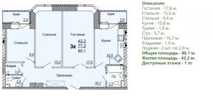 Планировка трехкомнатной квартиры 80,10 м2 в жилом доме по улице Глинки 5