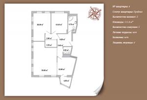 Планировка 3-х комнатной квартиры 111,60 м² ЖК АРИСТОКРАТЪ