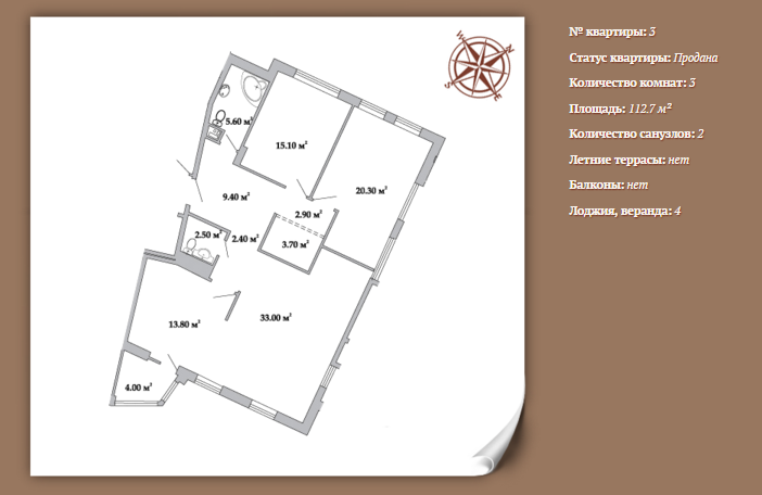 Планировка 3-х комнатной квартиры 112,70 м² ЖК АРИСТОКРАТЪ