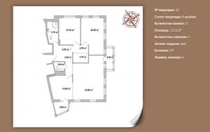 Планировка 3-х комнатной квартиры 115,50 м² ЖК АРИСТОКРАТЪ