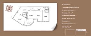 Планировка 3-х комнатной квартиры 118,10 м² ЖК АРИСТОКРАТЪ