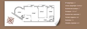 Планировка 3-х комнатной квартиры 118,40 м² ЖК АРИСТОКРАТЪ