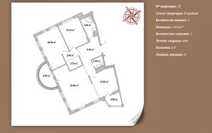 Планировка 3-х комнатной квартиры 119,60 м² ЖК АРИСТОКРАТЪ