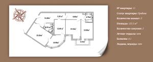 Планировка 3-х комнатной квартиры 122,20 м² ЖК АРИСТОКРАТЪ