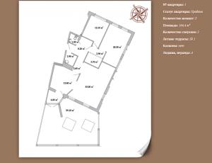 Планировка 3-х комнатной квартиры 164,4 м² ЖК АРИСТОКРАТЪ