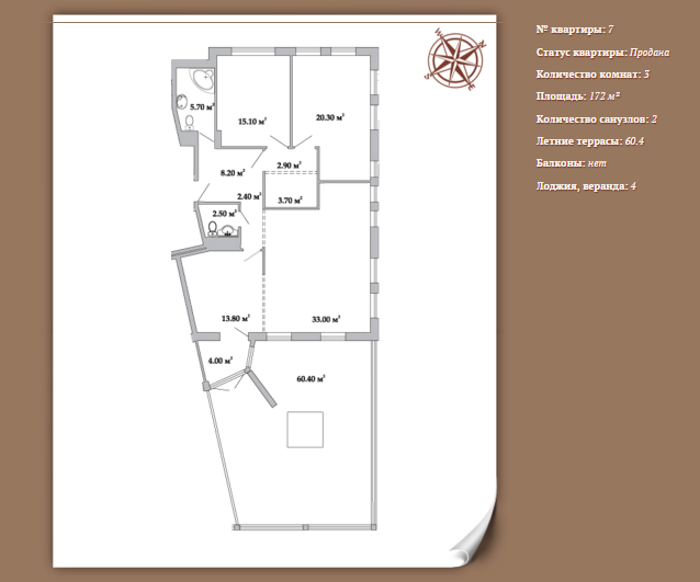 Планировка 3-х комнатной квартиры 172,00 м² ЖК АРИСТОКРАТЪ