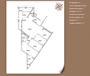 Планировка 4-х комнатной квартиры 205,4 м² ЖК АРИСТОКРАТЪ