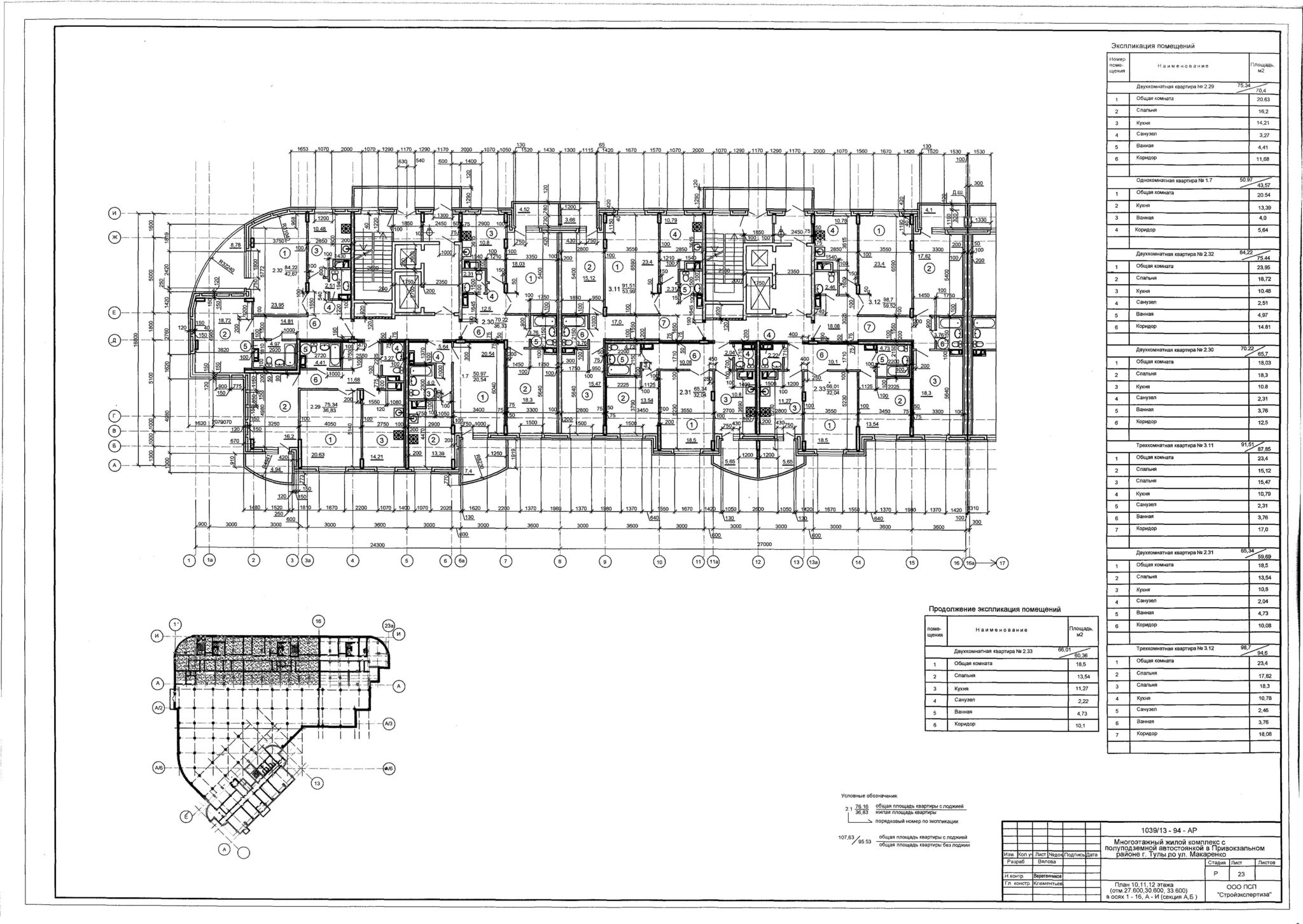 План 10,11,12 этажа секции А,Б ЖК МАКАРЕНКО