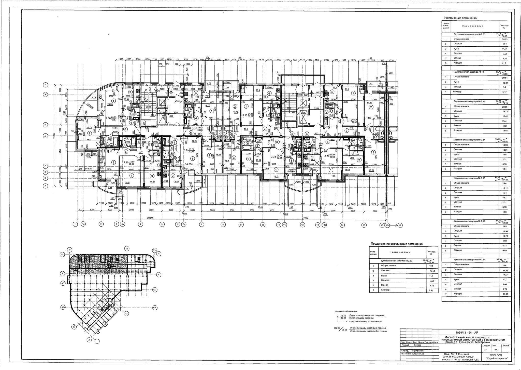 План 13,14,15 этажа секции А,Б ЖК МАКАРЕНКО
