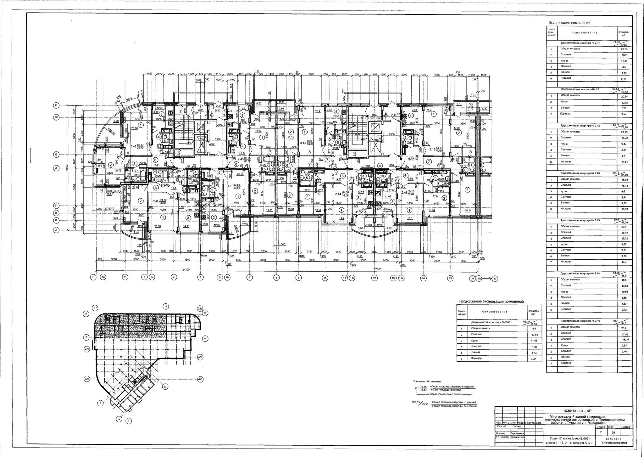План 17 этажа секции А Б ЖК Макаренко