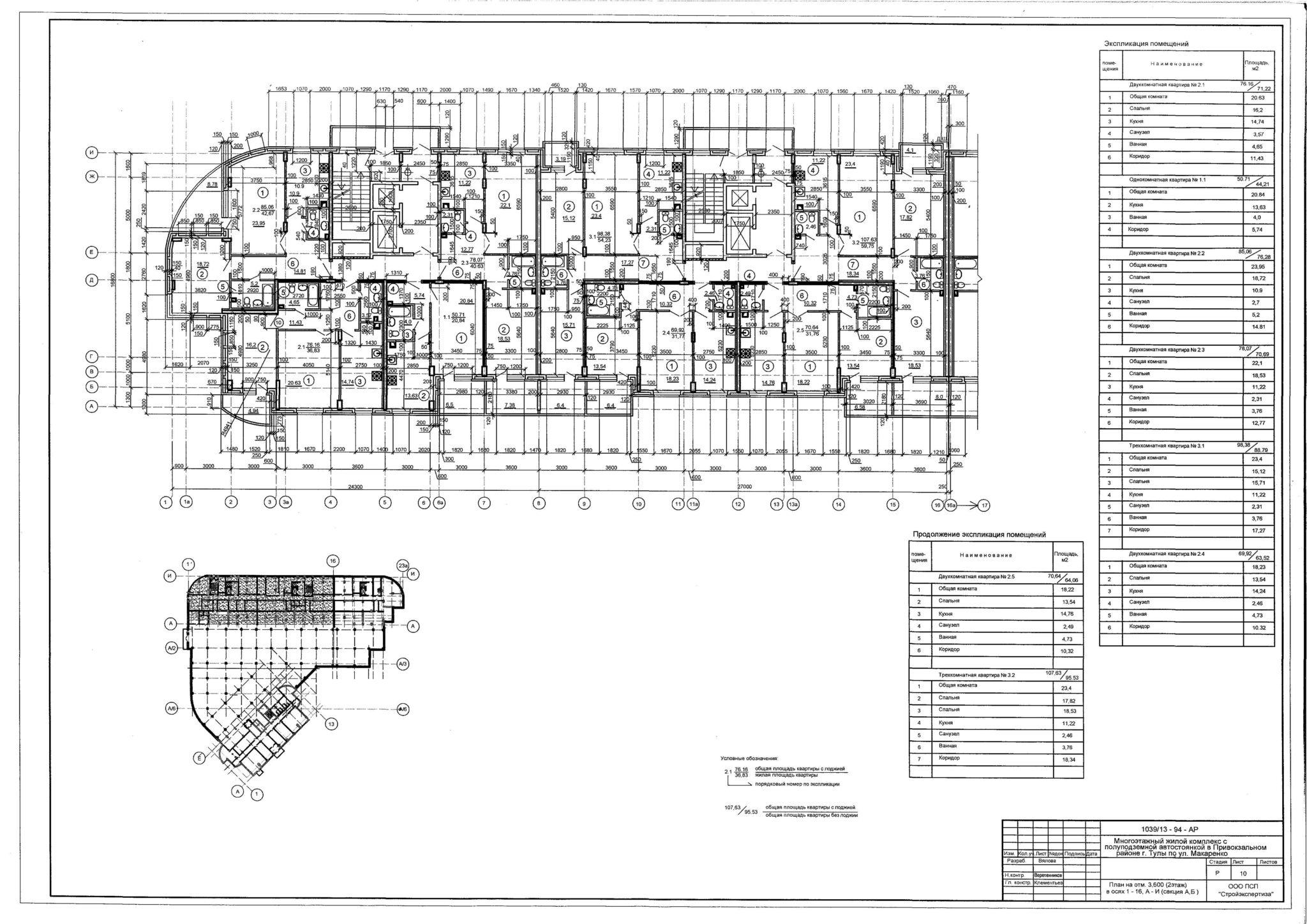 План 2 этажа секции А,Б ЖК МАКАРЕНКО