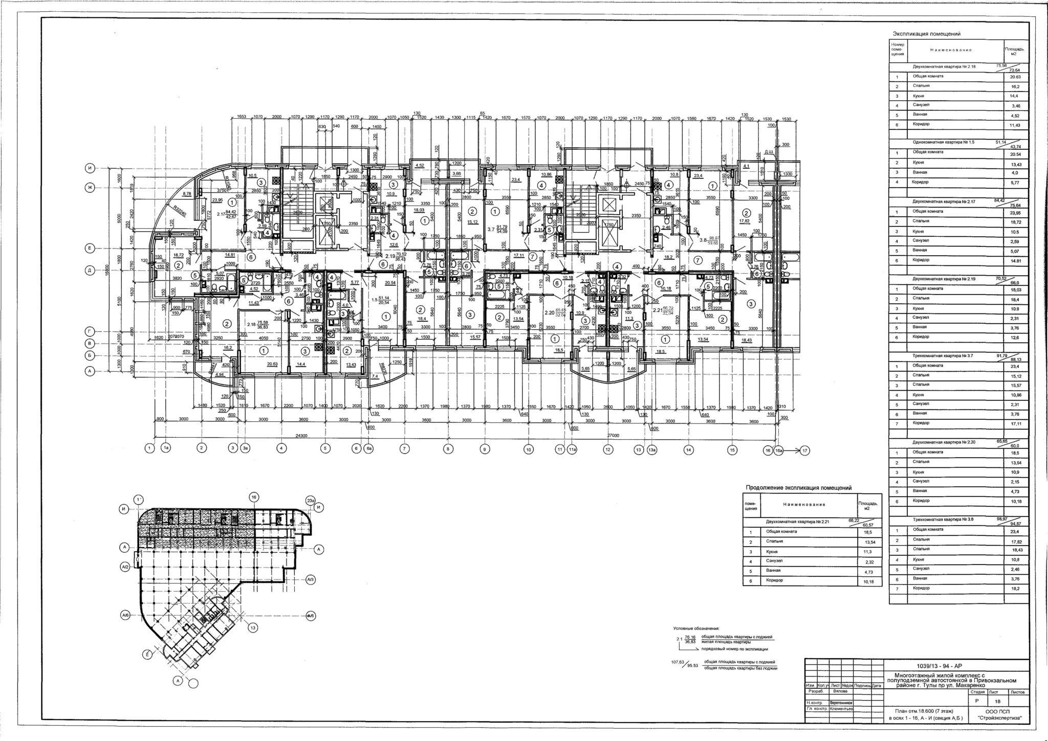 План 7 этажа секции А,Б ЖК МАКАРЕНКО