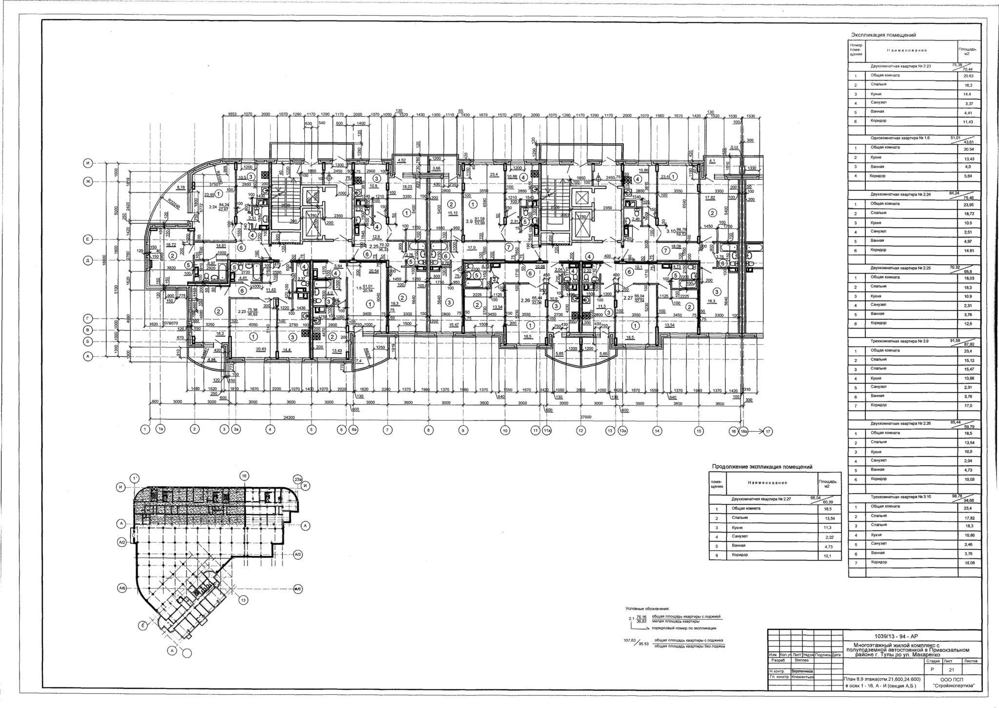 План 8,9 этажа секции А,Б ЖК МАКАРЕНКО