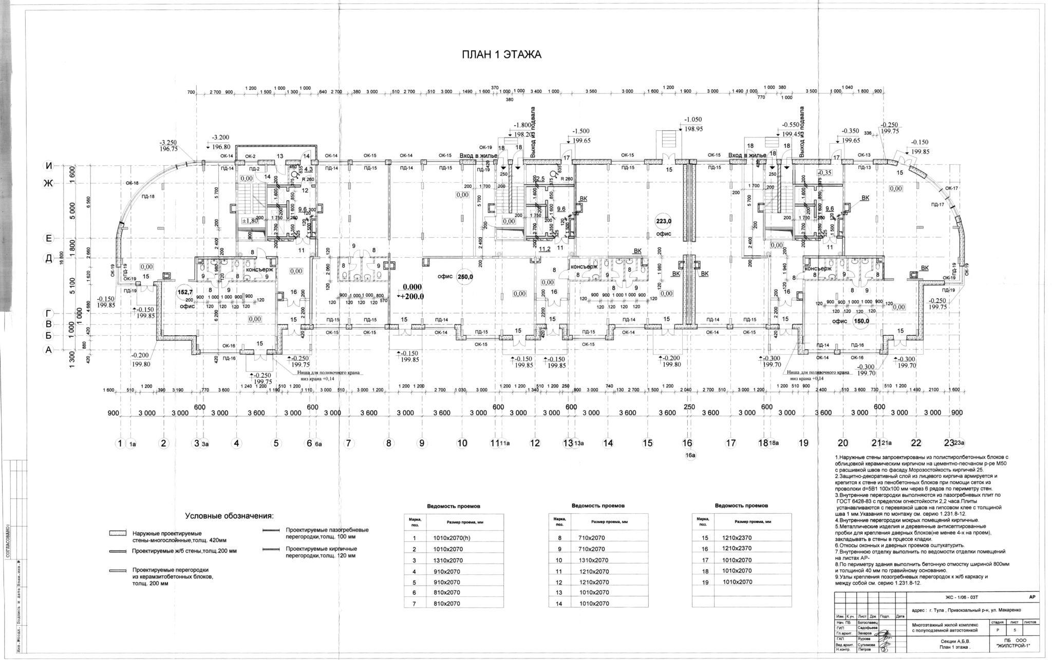 План 1 этажа секции А Б В