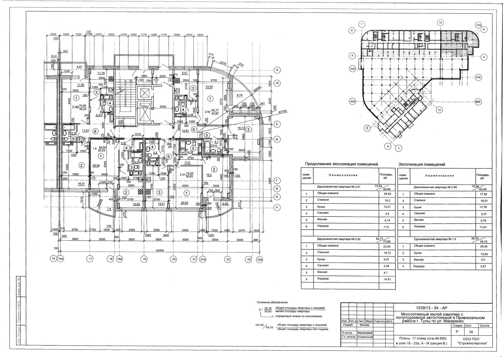 План 17 этажа секции В ЖК Макаренко