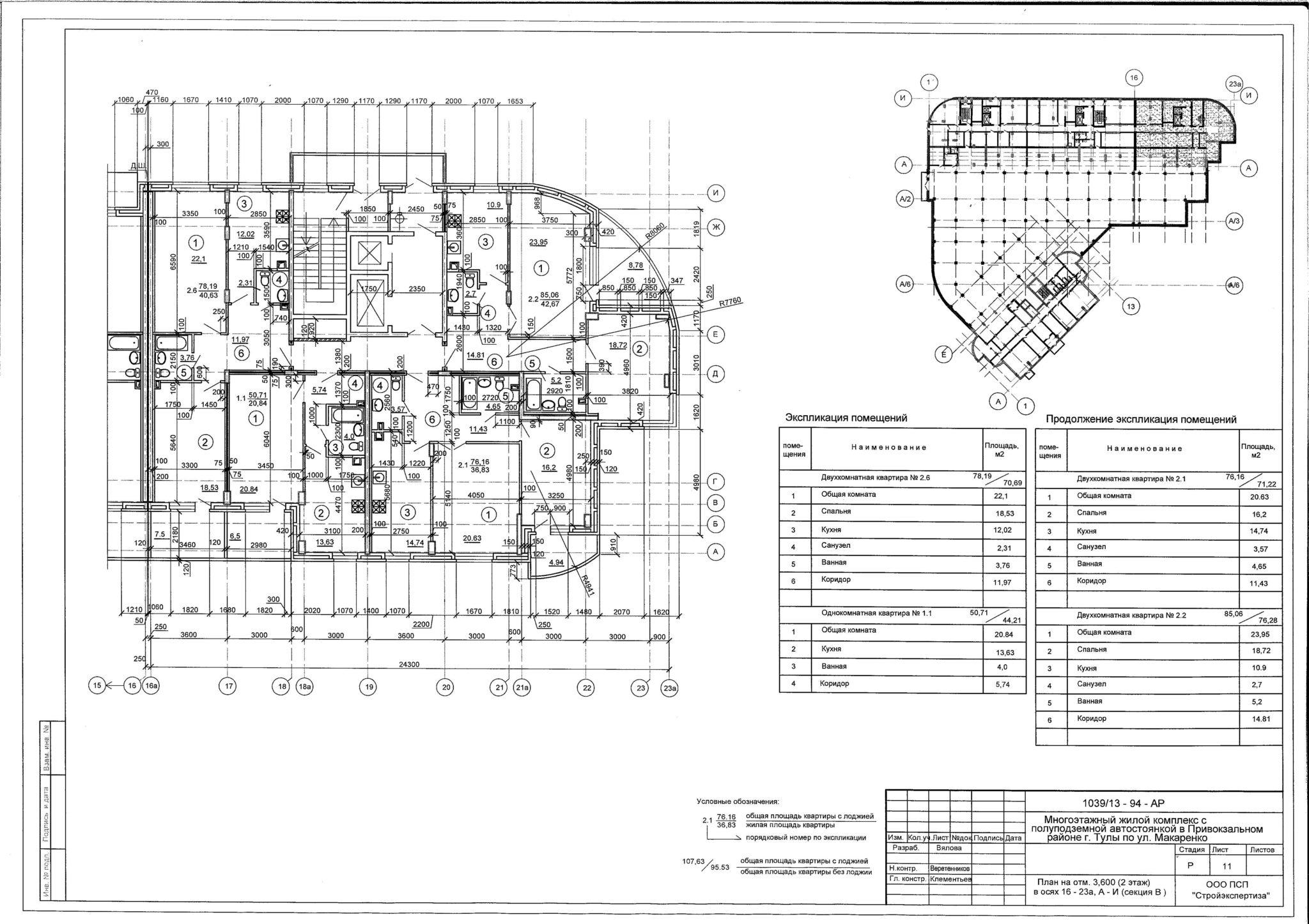План 2 этажа секции В ЖК МАКАРЕНКО