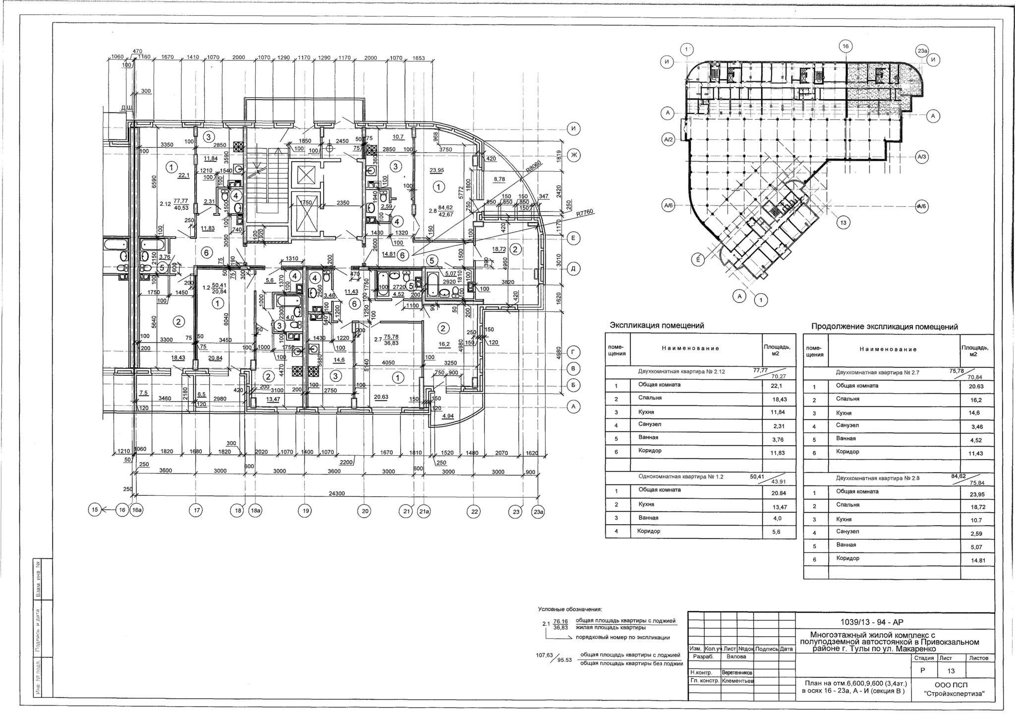 План 3,4 этажа секции В ЖК МАКАРЕНКО