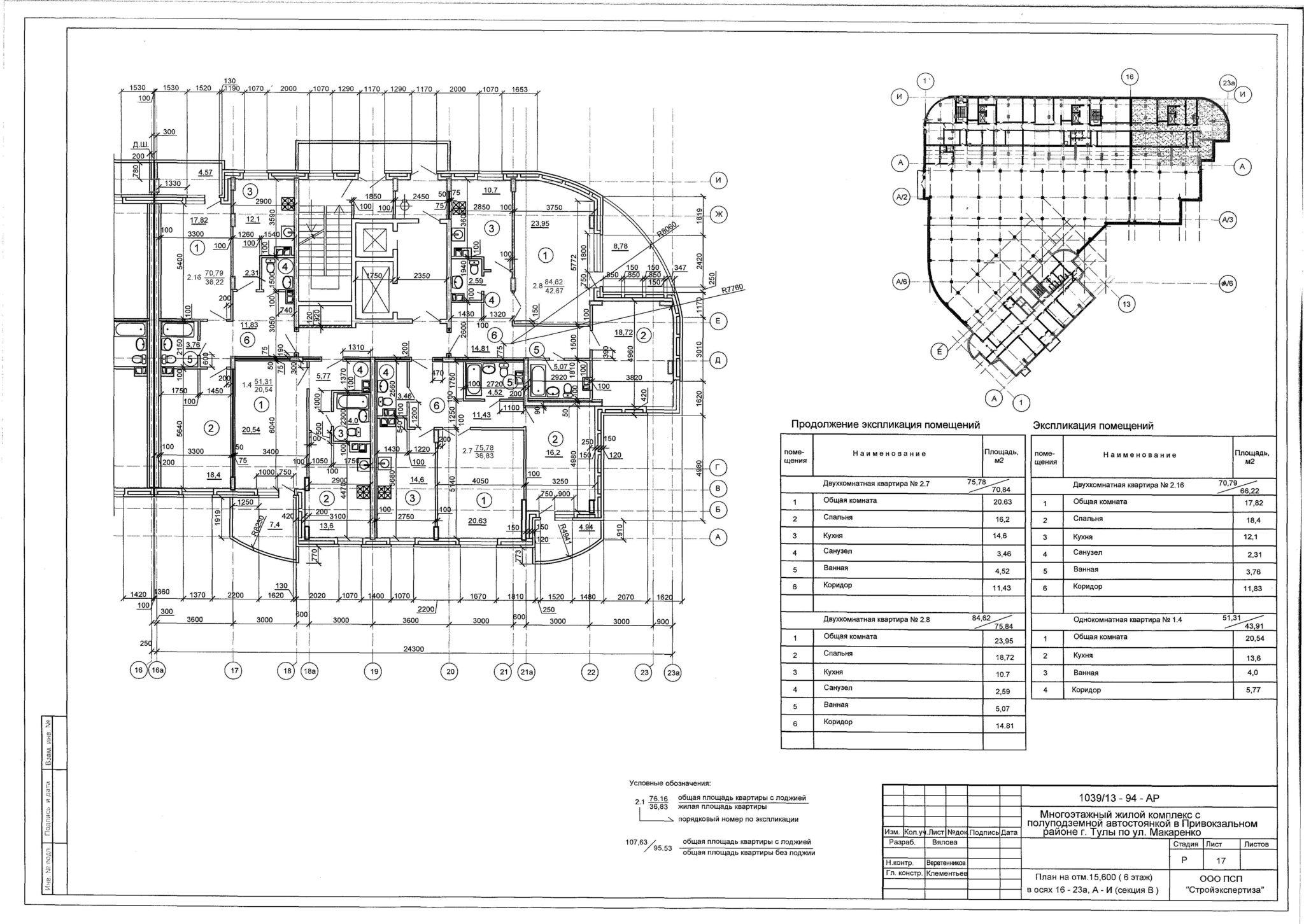 План 6 этажа секции В ЖК МАКАРЕНКО